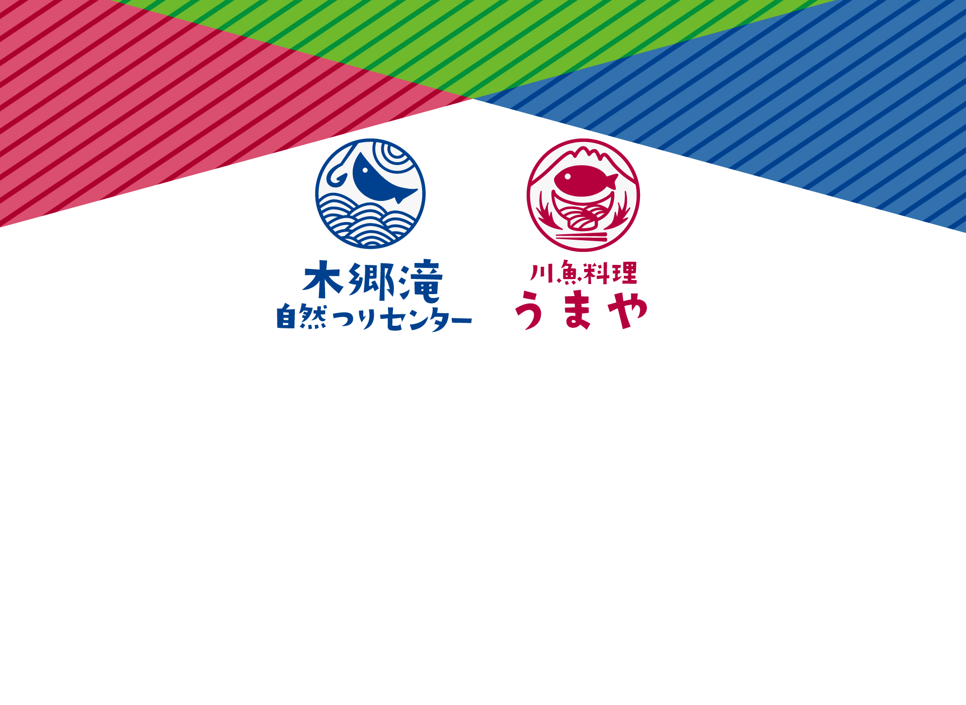 木郷滝自然つりセンター・川魚料理うまやのリフレット