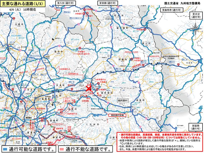 熊本地震の影響による迂回路案内(2017年4月4日更新)