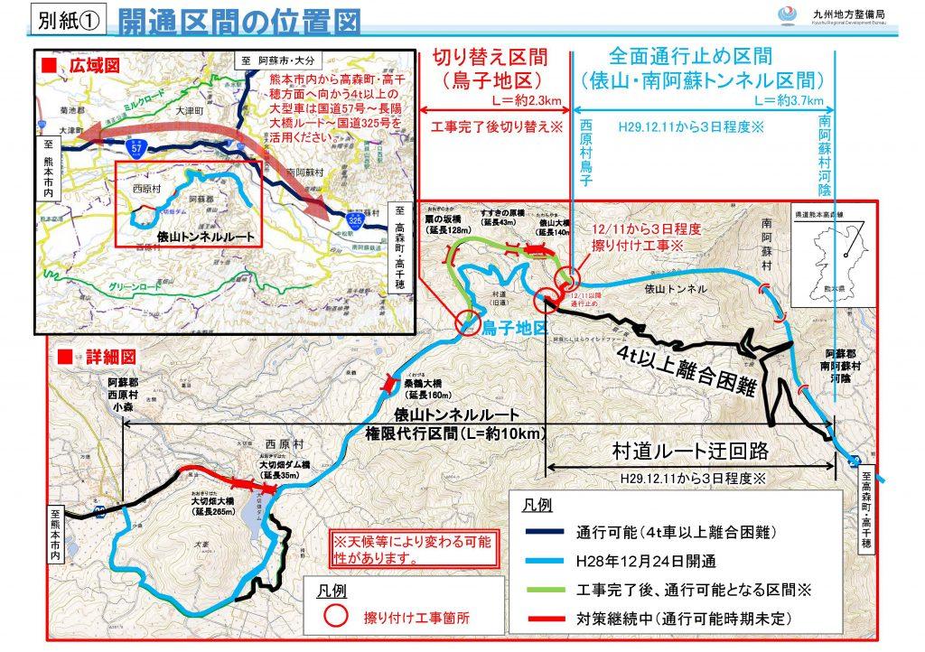 俵山トンネル通行止マップ