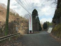 大きな看板が見えてきました。木郷滝自然つりセンターに着きました。