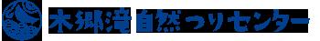 木郷滝自然つりセンターロゴ
